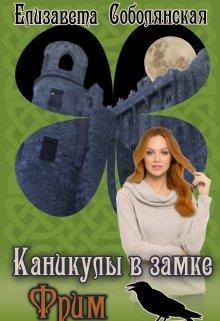 """Книга. """"Каникулы в замке Фрим"""" читать онлайн"""