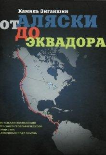 """Книга. """"От Аляски до Эквадора"""" читать онлайн"""
