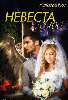 """Книга. """"Невеста №100"""" читать онлайн"""