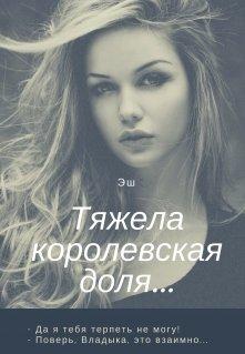 """Книга. """"Тяжела королевская доля..."""" читать онлайн"""