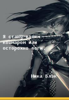 """Книга. """" Я стану вашим кошмаром или Осторожно боги."""" читать онлайн"""