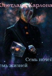 """Книга. """"Семь ночей - Семь жизней"""" читать онлайн"""