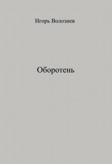 "Книга. ""Оборотень"" читать онлайн"