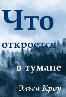 """Книга. """"Что откроется в тумане"""" читать онлайн"""