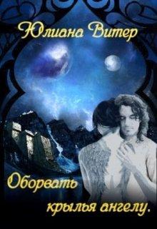 """Книга. """"Оборвать крылья ангелу. Крепостная застава. """" читать онлайн"""