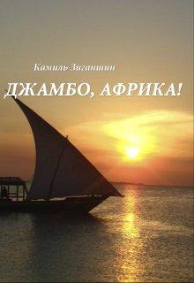 """Книга. """"Джамбо, Африка!"""" читать онлайн"""