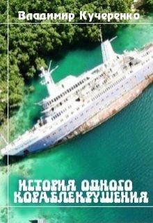 """Книга. """"История одного кораблекрушения"""" читать онлайн"""