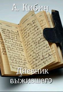 """Книга. """"Дневник Выжившего"""" читать онлайн"""