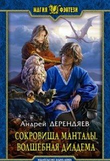 """Книга. """"Сокровища Манталы. Волшебная диадема"""" читать онлайн"""