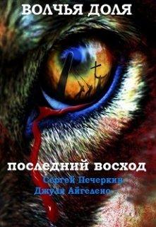 """Книга. """"Волчья доля: Последний восход"""" читать онлайн"""