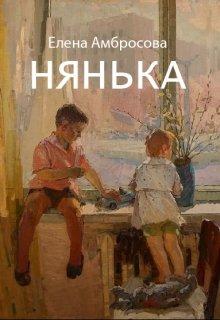 """Книга. """"Нянька"""" читать онлайн"""