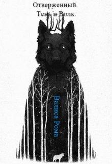 """Книга. """"Отверженный. Тень и Волк."""" читать онлайн"""