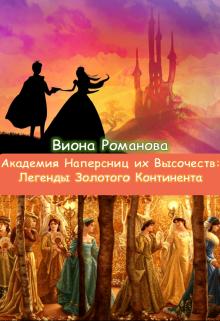 """Книга. """"Академия Наперсниц их Высочеств: Легенды Золотого Континента"""" читать онлайн"""