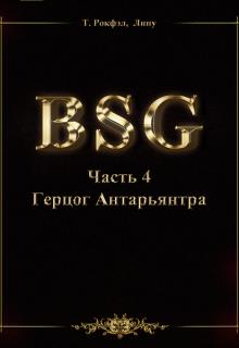 "Книга. ""Цикл B.S.G. Часть 4 Герцог Антарьянтра"" читать онлайн"