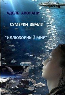 """Книга. """"Иллюзорный  Мир: Сумерки Земли"""" читать онлайн"""