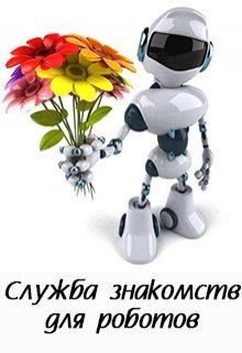 "Книга. ""Служба знакомств для роботов"" читать онлайн"