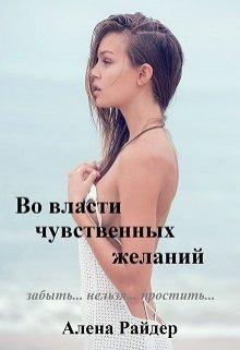 """Книга. """"Во власти чувственных желаний. Книга 3"""" читать онлайн"""