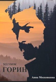 "Обложка книги ""Горин"""