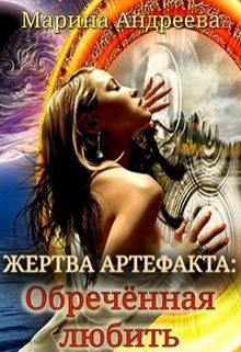 """Книга. """"Жертва артефакта: Обречённая любить"""" читать онлайн"""