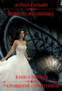 """Книга. """"Невеста по ошибке. Укрощение строптивой (книга 1)"""" читать онлайн"""