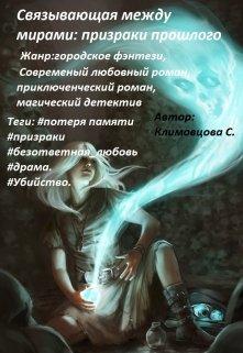 """Обложка книги """"Связывающая: призраки прошлого"""""""
