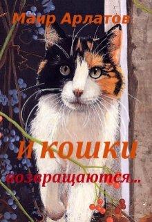 """Книга. """"И Кошки Возвращаются..."""" читать онлайн"""