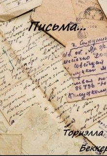 """Книга. """"Письма..."""" читать онлайн"""