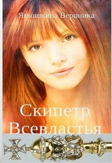 """Книга. """"Скипетр Всевластья"""" читать онлайн"""