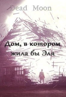 """Книга. """"Дом, в котором жила бы Эля"""" читать онлайн"""