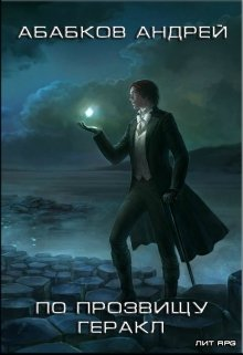 """Книга. """"По прозвищу Геракл, или герой в поисках конюшен."""" читать онлайн"""
