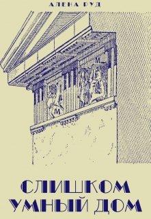 """Книга. """"Слишком умный дом"""" читать онлайн"""
