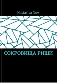 """Книга. """"Сокровища Риши"""" читать онлайн"""