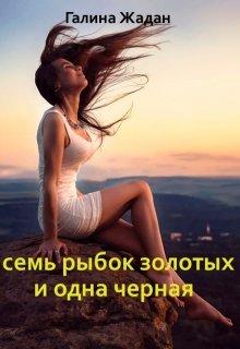 """Обложка книги """"Семь рыбок золотых и одна черная"""""""