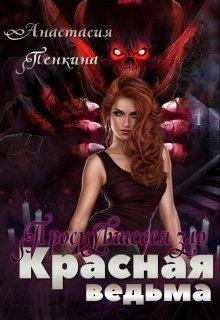 """Книга. """"Красная ведьма. Проснувшееся зло"""" читать онлайн"""