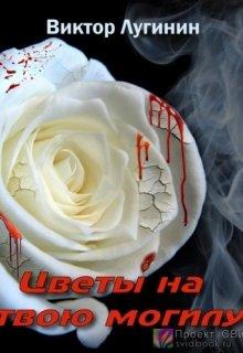 """Книга. """"Цветы на твою могилу"""" читать онлайн"""