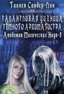 """Книга. """"Талантливая ученица тёмного архимагистра. Магакадемия 3"""" читать онлайн"""