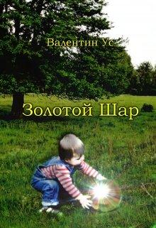 "Книга. ""Золотой Шар"" читать онлайн"