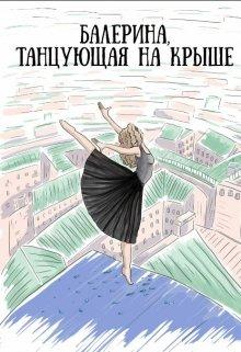 "Книга. ""Балерина, танцующая на крыше."" читать онлайн"