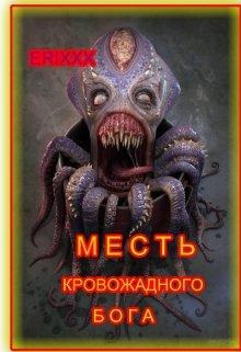"""Книга. """"Месть кровожадного бога"""" читать онлайн"""