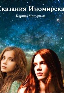 """Книга. """"Сказания Иномирска"""" читать онлайн"""