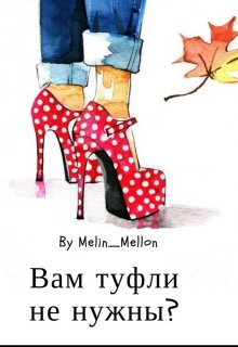 """Книга. """"Вам туфли не нужны?"""" читать онлайн"""