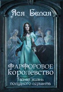 """Книга. """"Фарфоровое Королевство (тайная жизнь посудного серванта)"""" читать онлайн"""
