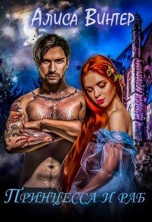 """Книга. """"Принцесса и раб"""" читать онлайн"""