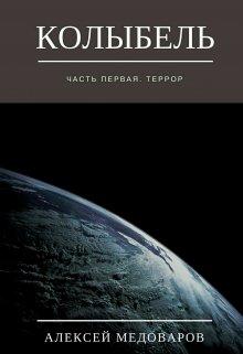 """Книга. """"Колыбель. Часть первая. Террор"""" читать онлайн"""