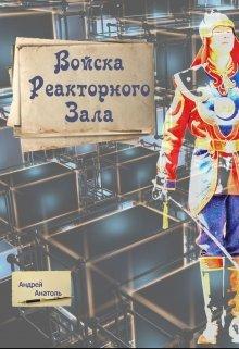 """Книга. """"Войска Реакторного Зала"""" читать онлайн"""