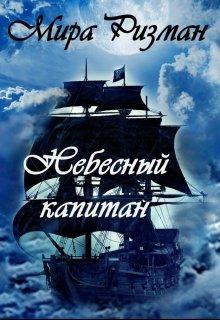 """Книга. """"Небесный капитан"""" читать онлайн"""