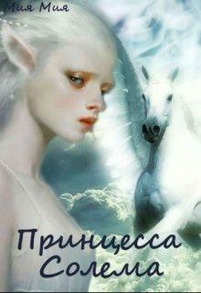 """Книга. """"Принцесса Солема"""" читать онлайн"""