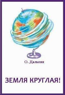 """Книга. """"Земля круглая!"""" читать онлайн"""