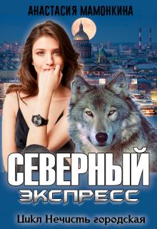 """Книга. """"Северный экспресс"""" читать онлайн"""