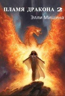 """Книга. """"Пламя Дракона (2 часть)"""" читать онлайн"""